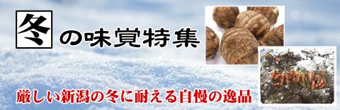 新潟の冬の味覚特集
