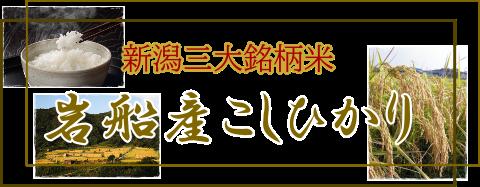 新潟県岩船産米