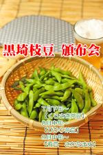くろさき茶豆頒布会